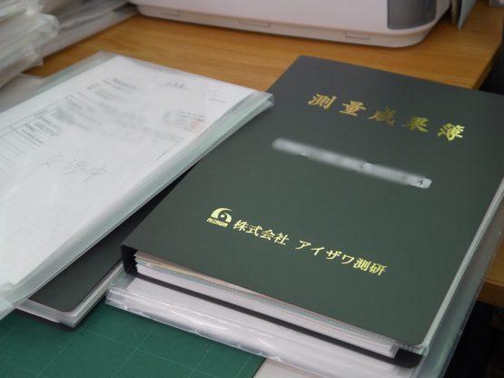 測量成果簿